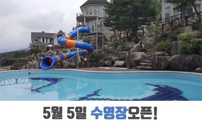 수영장오픈.jpg
