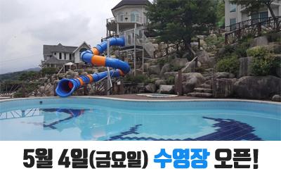 수영장팝업.jpg
